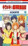 キラメキ☆銀河町商店街 10 花とゆめコミックス