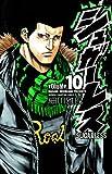 シュガーレス 10 (少年チャンピオン・コミックス)