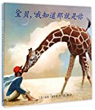 I'd Know You Anywhere, My Love (Chinese Edition)