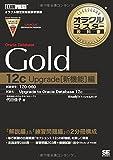 オラクルマスター教科書 Gold Oracle Database 12c Upgrade 新機能編 -
