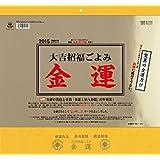 大吉招福ごよみ金運 2015カレンダー (2015年版カレンダー)