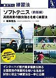 差がつく練習法 ソフトテニス—高田商業の勝負強さを磨く練習法 前衛編 -