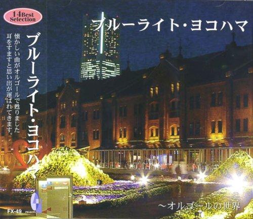 ブルーライト・ヨコハマ ~オルゴールの世界