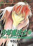 少年魔法士 (5) (ウィングス・コミックス)