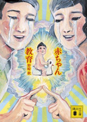 赤ちゃん教育 (講談社文庫 の 14-1)