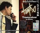 本物の無線機のような スピーカーフォン!でハンズフリー★なりきり無線 for iPhone 【iPhone・iPhone 3G・iPhone 3GS・iPhone 4・iPhone 4S 全種で使用可能】【iPhone4SならSiriも起動する】