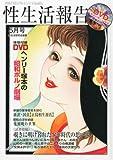 性生活報告 2012年 05月号 [雑誌]
