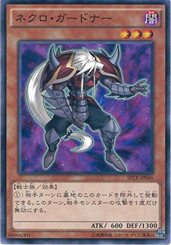 遊戯王カード  SPTR-JP046 ネクロ・ガードナー(ノーマル)遊戯王アーク・ファイブ [トライブ・フォース]
