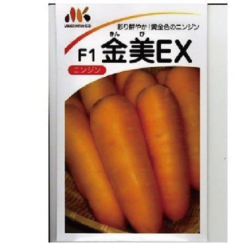 【中まで美しい黄色に】金美EX(にんじんの種)小袋