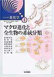 マクロ進化と全生物の系統分類 (シリーズ進化学)