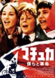 【ワールド・チルドレン・シネマ】マチュカ~僕らと革命~ [DVD]