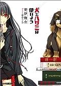 元人間の犬とハサミS女のラノベ「犬とハサミは使いよう」が好評