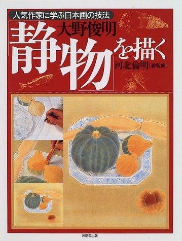 静物を描く (人気作家に学ぶ日本画の技法)