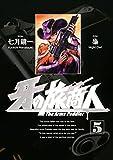牙の旅商人5巻 (デジタル版ヤングガンガンコミックスSUPER)