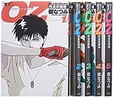 OZ 完全収録版 全5巻 完結セット(花とゆめコミックス) (花とゆめコミックス      )