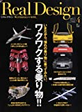 Real Design (リアル・デザイン) 2009年 04月号
