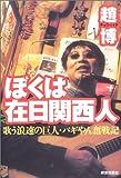 ぼくは在日関西人—歌う浪速の巨人・パギやん奮戦記