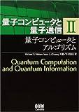 量子コンピュータと量子通信〈2〉量子コンピュータとアルゴリズム (量子コンピュータと量子通信 2)