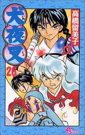 犬夜叉 (26) (少年サンデーコミックス)