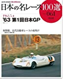 日本の名レース100選 Volume61 (SAN-EI MOOK AUTO SPORT Archives)