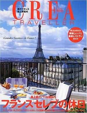 Crea due traveller―特集フランス「セレブの休日」 (クレアドゥエ クレアトラベラー)