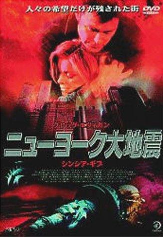 ニューヨーク大地震 [DVD]