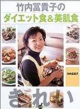 竹内冨貴子のダイエット食&美肌食 (講談社のお料理BOOK)