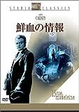 鮮血の情報 [DVD]