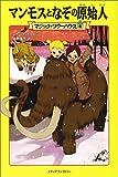 マンモスとなぞの原始人―マジック・ツリーハウス〈4〉 (マジック・ツリーハウス (4))