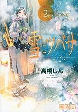 高橋しん「雪にツバサ」2カ月連続刊行となる第2巻が発売