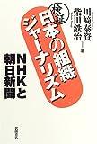 検証 日本の組織ジャーナリズム—NHKと朝日新聞