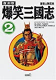 復刻版 爆笑三國志 2 (歴史人物笑史)