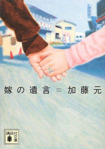 嫁の遺言 (講談社文庫)