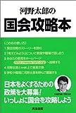 河野太郎の国会攻略本