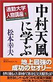通勤大学人物講座〈1〉中村天風に学ぶ (通勤大学文庫)