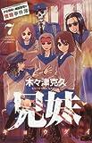 兄妹 少女探偵と幽霊警官の怪奇事件簿 7 (少年チャンピオン・コミックス)