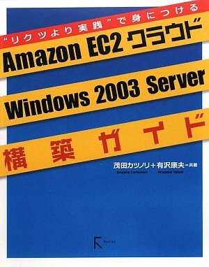Amazon EC2クラウドWindows 2003 Server構築ガイド