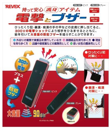 電撃ブザー ピンク PSA-AXP