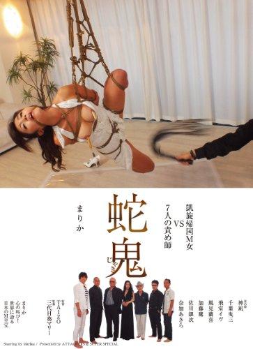 凱旋帰国M女 VS 7人の責め師蛇鬼 まりか アタッカーズ [DVD]