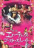 真説エロティック・ゴースト・ストーリー 艶魔大戦[DVD]