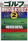 ゴルフ勝利の基本方程式〈2〉―シングルに挑戦!80のアドバイス