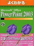 �悭�킩��Microsoft Office PowerPoint2003 (�悭�킩��g���[�j���O�e�L�X�g)