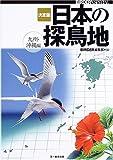 決定版 日本の探鳥地 九州・沖縄編 (BIRDER SPECIAL)