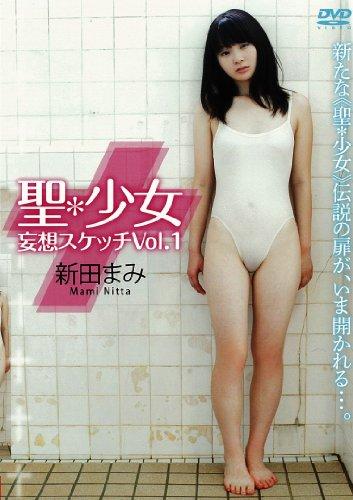 新田まみ 聖*少女 妄想スケッチVol.1 [DVD]