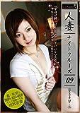 人妻ナイトクルーズ 09 淫尻若妻 Mさん [DVD][アダルト]