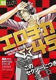 エロチカ☆45 (MBコミックス)