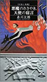 悪魔のささやき、天使の寝言―天使と悪魔 (カドカワ・エンタテインメント)