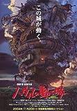 Howl's-Moving-Castle-Poster-Movie-Japanese-C-11x17-Chieko-Baisho-Takuya-Kimura-Akihiro-Miwa