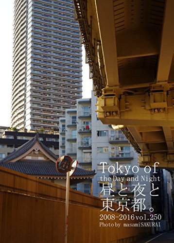 250.Tokyo of the Day and Night: 昼と夜と東京都。