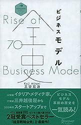 ビジネスモデル全史 (ディスカヴァー・レボリューションズ)
